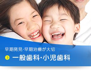 早期発見・早期治療が大切 一般歯科・小児歯科