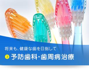 将来も、健康な歯を目指して 予防歯科・歯周病治療
